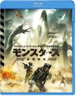 【初回仕様】モンスターズ/新種襲来 ブルーレイ&DVDセット(2枚組/特製ブックレット付)
