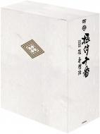 『極付十番』-三代目 桂春團治-DVD-BOX