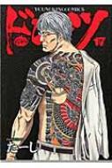 ドンケツ 17 YKコミックス
