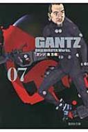 GANTZ 7 集英社文庫コミック版