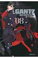 GANTZ 8 集英社文庫コミック版