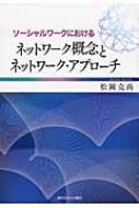 ソーシャルワークにおけるネットワーク概念とネットワーク・アプローチ関西学院大学研究叢書