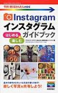 Instagramインスタグラム はじめる&楽しむガイドブック 今すぐ使えるかんたんmini
