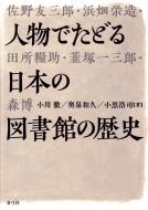 人物でたどる日本の図書館の歴史
