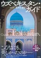 ウズベキスタン・ガイド シルクロードの青いきらめき