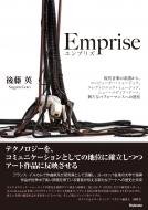 Emprise(エンプリズ)〜現代音楽の系譜から、コンピューター・ミュージック、エレクトロニック・ミュージック、ニュー・メディア・アート、新たなパフォーマンスへの進化