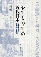 """""""少年""""と""""青年""""の近代日本 人間形成と教育の社会史"""