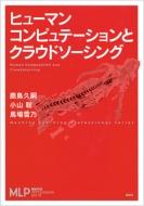 ヒューマンコンピュテーションとクラウドソーシング 機械学習プロフェッショナルシリーズ