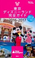 東京ディズニーランド完全ガイド2016-2017 Disney In Pocket