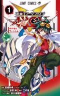 遊☆戯☆王ARC-V 1 ジャンプコミックス