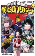 僕のヒーローアカデミア 8 ジャンプコミックス