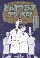 とんかつDJアゲ太郎 6 ジャンプコミックス