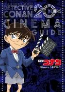 名探偵コナン 20years シネマガイド 少年サンデーグラフィック 原画集・イラストブック
