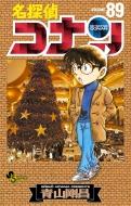 名探偵コナン 89 少年サンデーコミックス