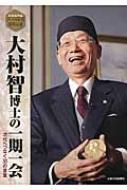 大村智博士の一期一会 次代へつなぐ30の言葉 ノーベル賞受賞記念