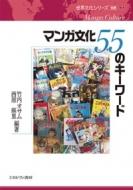 マンガ文化55のキーワード 世界文化シリーズ