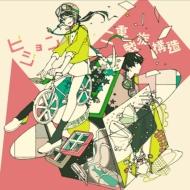 ビジョン/二重螺旋構造 (+DVD)【初回限定盤:遊べる!すごろくブックレット仕様】