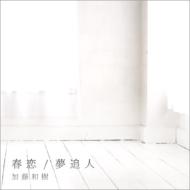 春恋/夢追人