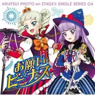 スマホアプリ『アイカツ!フォトonステージ!!』シングルシリーズ04 「お願いビーナス」