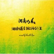湘南乃風 〜湘南爆音BREAKS!II〜mixed by Monster Rion