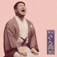 朝日名人会ライヴシリーズ112::柳家さん喬16 笠碁/寝床