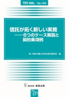信託が拓く新しい実務 6つのケース解説と契約条項例