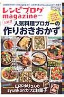 レシピブログmagazine Vol.9 春号
