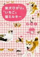 柴犬ひかりといちごと猫ミルキー (仮)