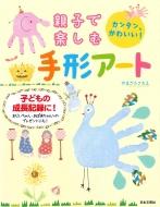 親子で楽しむ手形アート カンタン、かわいい!子どもの成長記録に!