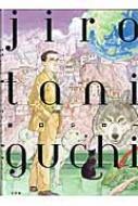 谷口ジロー画集 JIRO TANIGUCHI 原画集・イラストブック