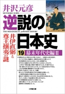 逆説の日本史 19|2 幕末年代史編 小学館文庫