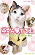 """空から見ててね いのちをすくう""""供血猫""""ばた子の物語 集英社みらい文庫"""