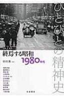 ひとびとの精神史 1980年代 第7巻 終焉する昭和