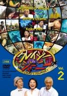 Crazy Journey 2