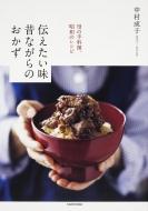 伝えたい味 昔ながらのおかず 母の手料理、昭和のレシピ