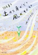 土から芽がでて風がそよそよ つれづれノート 29 角川文庫