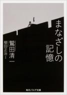 まなざしの記憶 角川ソフィア文庫