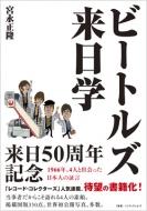 ビートルズ来日学 1966年 4人と出会った日本人の証言