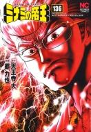 ミナミの帝王 136 ニチブン・コミックス