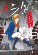 ギフト± 4 ニチブン・コミックス