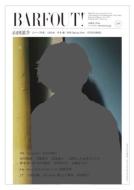 BARFOUT! Vol.247 山田涼介