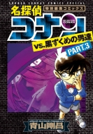 名探偵コナン Vs.黒ずくめの男達 Part 3 少年サンデーコミックススペシャル