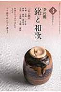 茶の湯 銘と和歌 3 淡交テキスト