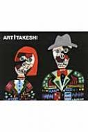 アートたけし ART TAKESHI