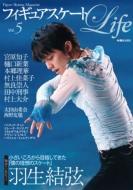 フィギュアスケートLife vol.5 扶桑社ムック