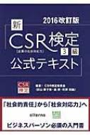 「新」CSR検定3級公式テキスト 2016改訂版