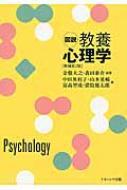 図説 教養心理学
