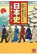 1テーマ5分で原因と結末がわかる 日本史 じっぴコンパクト文庫