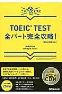 TOEIC TEST全パート完全攻略! 新形式問題対応 CD付