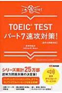 TOEIC TESTパート7速攻対策! 新形式問題対応
